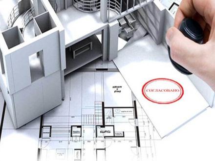 Что нужно знать о согласовании перепланировки жилых помещений?