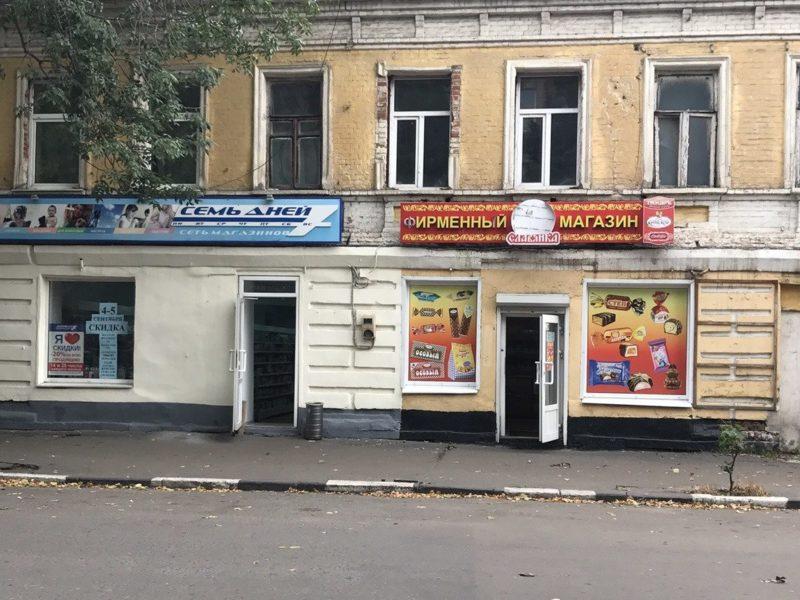 Читай Город Мичуринск Интернет Магазин