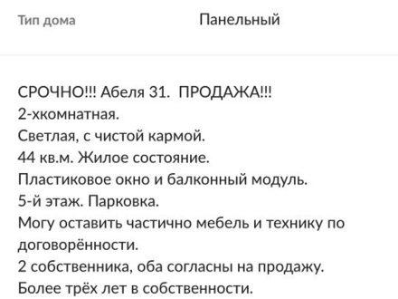 Продам двухкомнатную квартиру на 5-м этаже 5-этажного дома площадью 44 кв. м. в Петропавловск-Камчатском